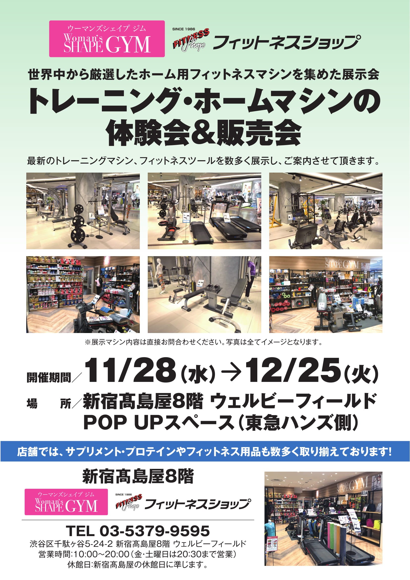 大好評!新宿高島屋トレーニング&ホームマシン体験会・販売会開催