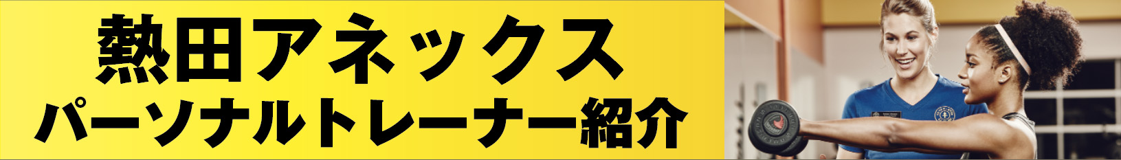 イオン スポーツ クラブ 熱田
