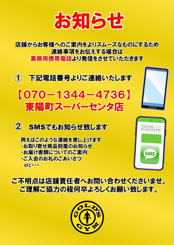 番号 070 電話