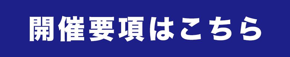 川崎開催要項