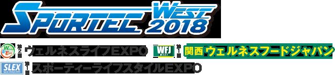 SPORTEC WEST2018