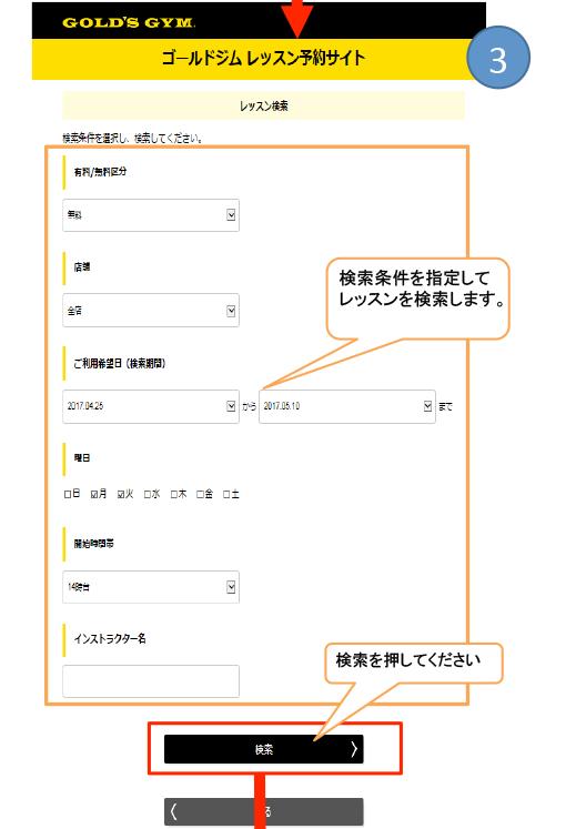 ゴールド ジム web 予約
